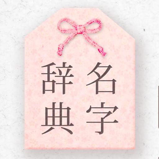 icon_myouji